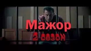Мажор 2 сезон   трейлер