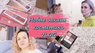 Заказы косметики с сайтов Cultbeauty и GoldApple Макияж от дочери VLOG Nataly4you