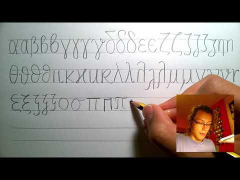 Greek handwriting alternates — lowercase