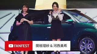 関根理紗 & 河西美希 Presented by TOYOTA @ YouTube FanFest JAPAN 2018