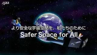 より安全な宇宙空間を、私たちのために~JAXAの宇宙状況把握(SSA)の取り組み~