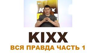 KIXX моторные масла (СУБТИТРЫ)…