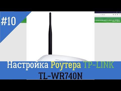 Настройка Роутера TP LINK  как точка доступа.