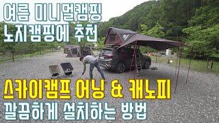 아이캠퍼 스카이캠프 어닝 그리고 캐노피(사이드월) 설치…