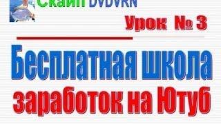Урок № 3 Бесплатная школа Заработок на Ютубе Дмитрий Комаров