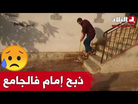 شخص يذبح إمام أثناء ركوعه في صلاة العصر بمسجد طارق ابن زياد بولاية تيزي وزو.. شاهد
