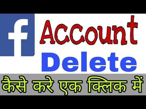 fb account permanently delete kaise kare in hindi