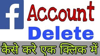 vuclip fb account permanently delete kaise kare in hindi