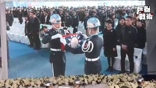200114 國殤中的收旗與贈旗