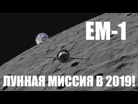СЛЕДУЮЩАЯ МИССИЯ К ЛУНЕ (2020): Exploration Mission-1 [EM-1/SLS/Orion]