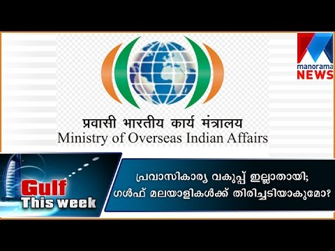 Will merging of Overseas Indians Ministry with MEA affect Gulf Malayalees? | Manorama News