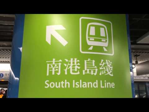 MTR South Island Line (南港島綫) Admiralty to South Horizons (海怡半島)
