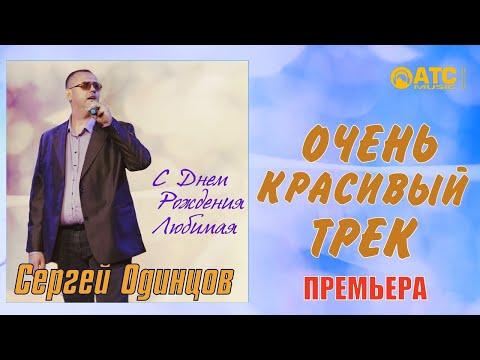 Сергей Одинцов - С Днём Рождения Любимая ✬ ПРЕМЬЕРА 2020