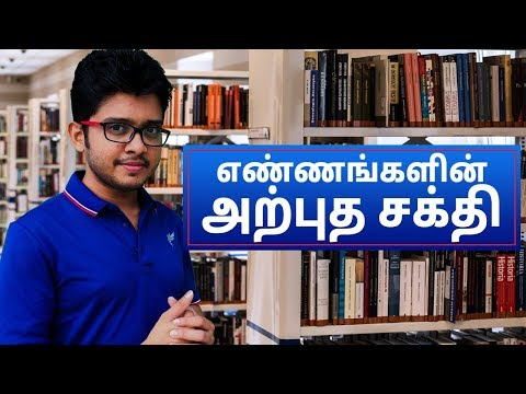Power of Thoughts | Tamil Motivation Video | Hisham.M