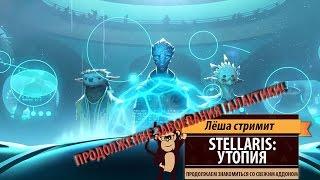 Стрим Stellaris: Утопия. Продолжение знакомства со свежим дополнением!