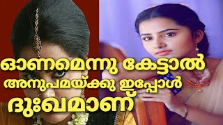 Anupama Onam Special | അനുപമയ്ക്കു ഓണം ഭയമോ | Anupama Parameswaran