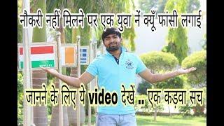 नौकरी नहीं मिलने पर आखिर क्यूँ एक युवक नें फांसी लगाई ? New Haryanvi Poem by sanjeet saroha |
