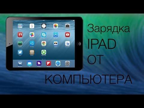 Вопрос: Как зарядить iPad без зарядного устройства?