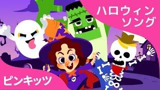 Guess Who? | だれでしょう | Halloween Songs | ハロウィンソング | ピンキッツ英語童謡