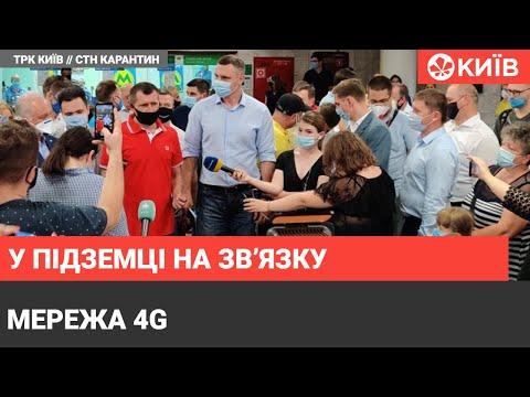 Телеканал Київ: У Києві запустили 4G на дев'яти станціях метро