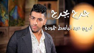 اغنية كريم عبد الباسط حمودة - جرح بجرح