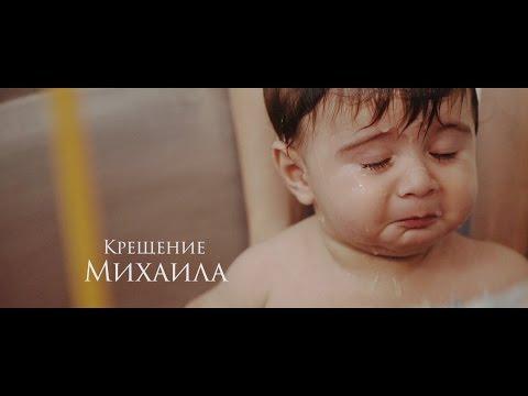 Крещение  Михаила очень красивое видео