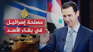 الاتجاه المعاكس- هل الأسد هو الرئيس المفضل لإسرائيل؟