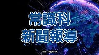 Publication Date: 2018-10-14   Video Title: 2018-19 新聞報導第一輯