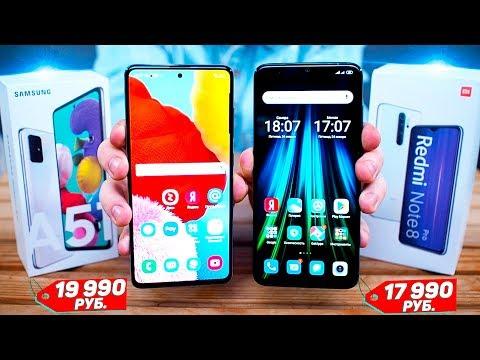 Samsung Galaxy A51 vs Redmi Note 8 Pro - КТО ЛУЧШИЙ в 2020 ГОДУ? ЧЕСТНОЕ СРАВНЕНИЕ!