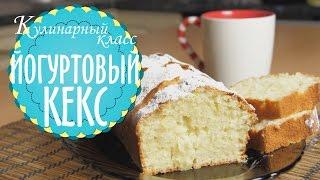 [Кулинарный класс] Йогуртовый кекс