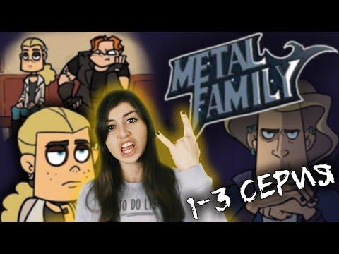 РЕАКЦИЯ на Metal family (Сезон 1 Серии 1-3)