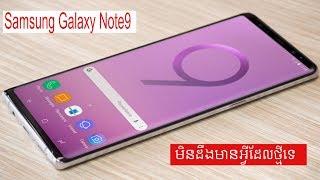 Samsung Galaxy Note9 មិនដឹងម៉េចទេ?
