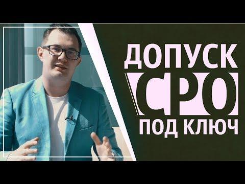 Допуск СРО под ключ / Максим Гральник / Тренды в госзакупках