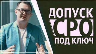 Допуск СРО под ключ / Максим Гральник / Тренды в госзакупках<