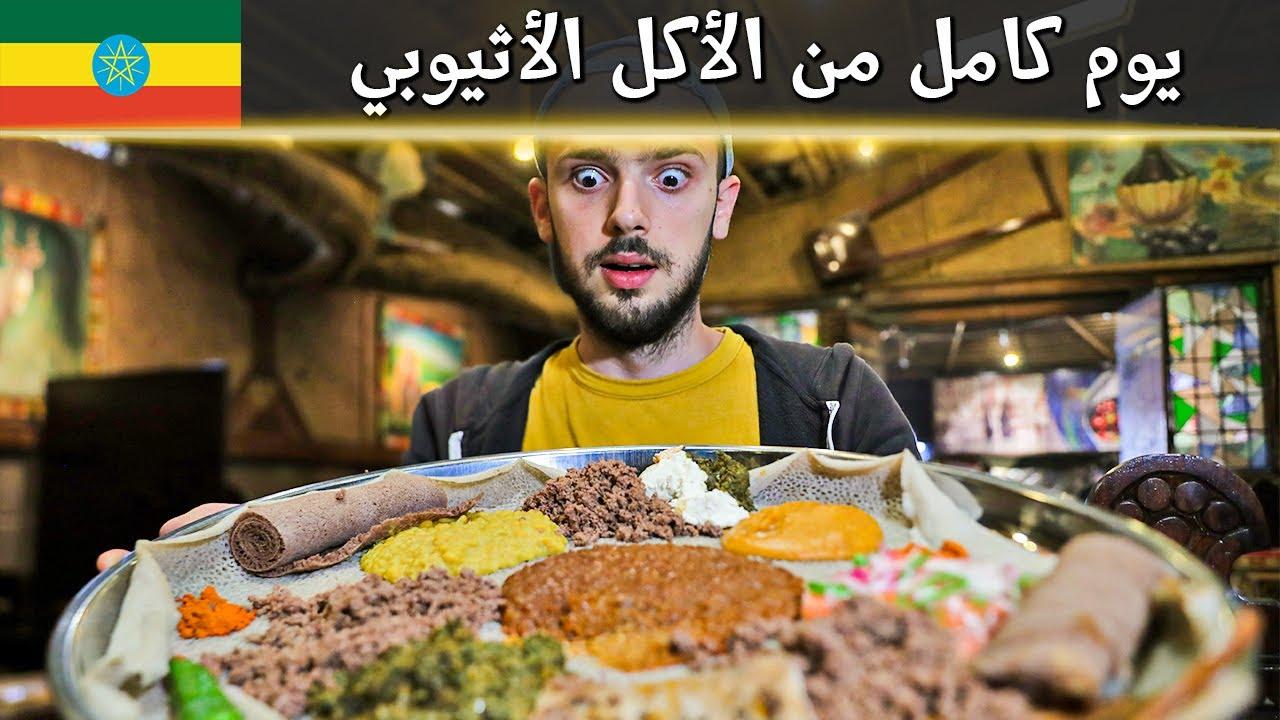 جولة الأكل في أثيوبيا ?? باكلوا لحمة نية!