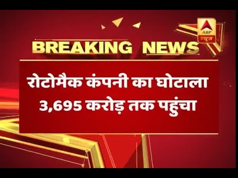Rotomac Scam reaches Rs 3,695 crore, fails to repay loans of 7 banks