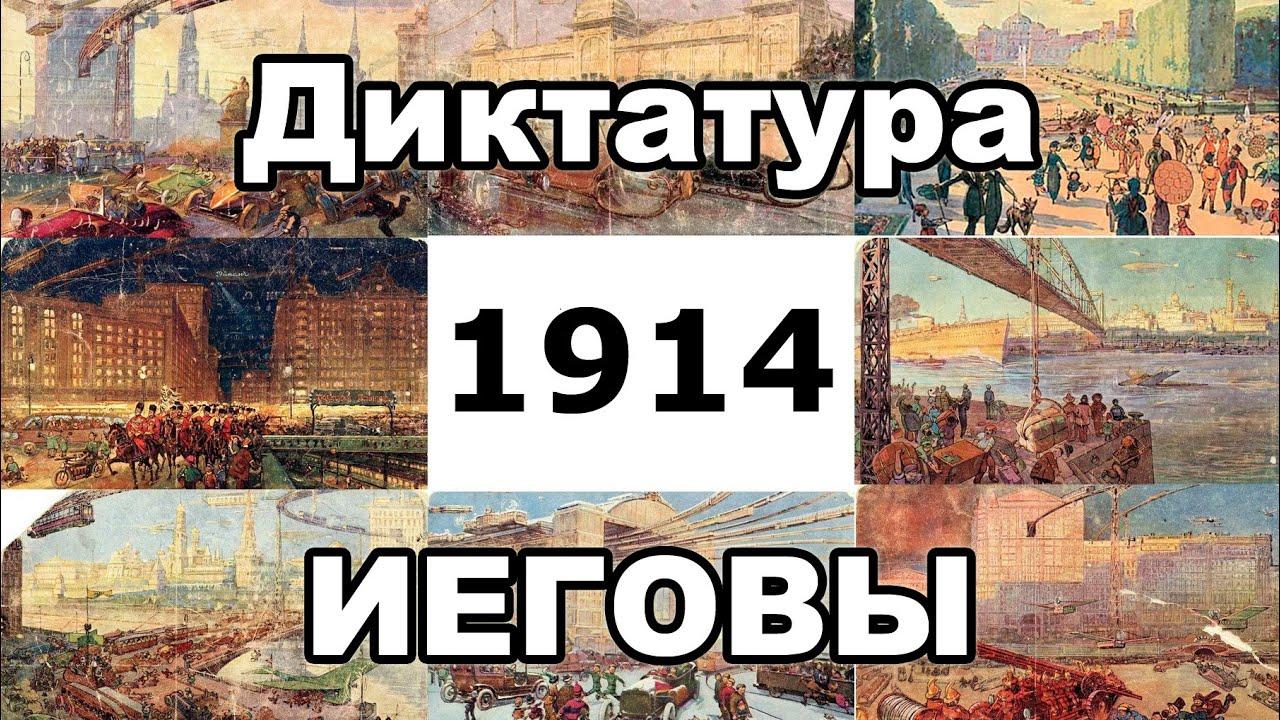 В 1914 году началось правление Христа