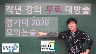 [김창회논술] 경기대학교 2020 모의논술 문항2 작성…