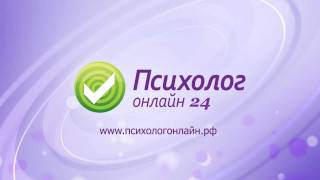 Психолог Онлайн 24: Как пережить разрыв отношений(http://www.psihologonlain.ru или психологонлайн.рф