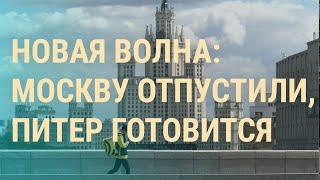 Резкий рост заболевших в России   ВЕЧЕР   14.06.21