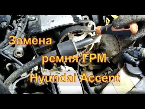 Hyundai Accent Замена ремня Грм выставляем метки Авторемонт