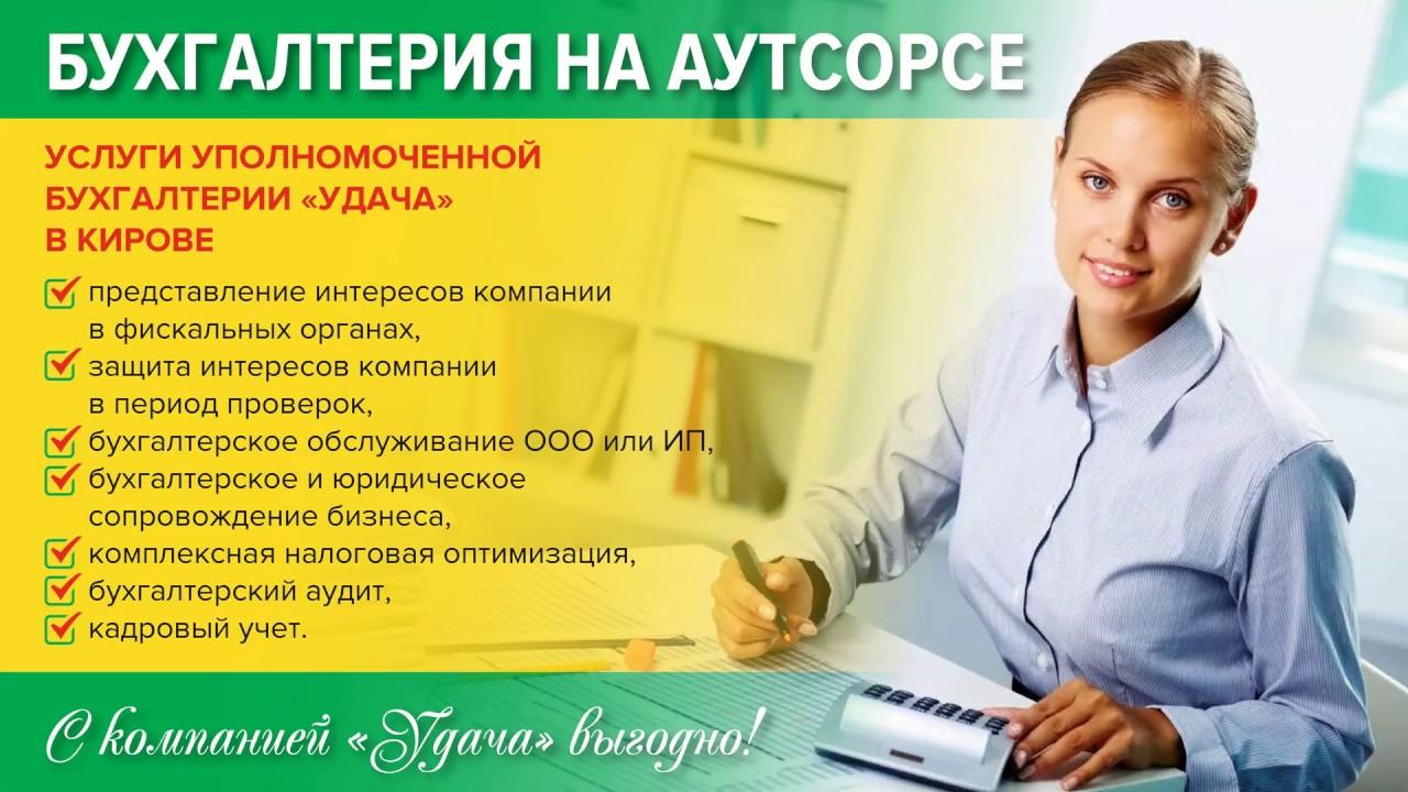 бухгалтер киров услуги