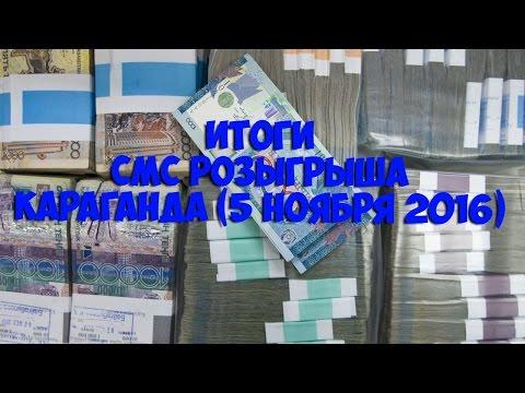 СМС розыгрыш TENNISI.KZ (Караганда 05.11.16)