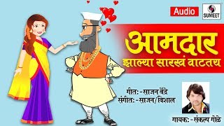 Aamdar Zalya Sarkha Vatatay - Marathi Lokgeet - Sumeet Music