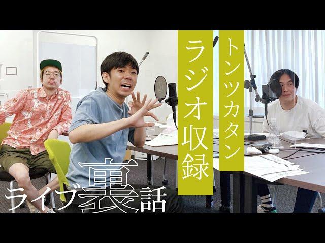 【トンツカタン】GERA「聞くトンツカタン」#69【動画公開】
