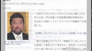 北斗晶の乳がん摘出手術終了 夫・健介が報告「家族四人で頑張る」 スポ...
