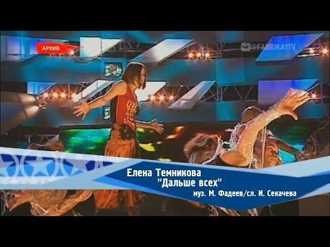 Елена Темникова - \