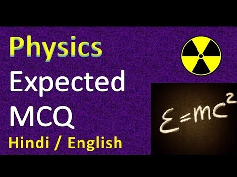 Important MCQ questions of Physics | general science in Hindi