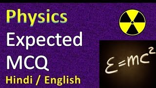Important | MCQ | Questions of | Physics | Science 2017 | education Hindi for NEET |JEE|UPSC|SSC