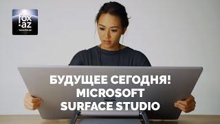 Microsoft представила фантастический Surface Studio. Обзор Microsoft Surface Studio - (FOX.AZ)